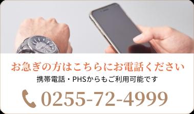 お急ぎの方はこちらにお電話ください/携帯電話・PHSからもご利用可能です/0255-72-4999