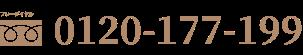 0120-177-199 上越市 上越 妙高市 妙高 お葬式 葬式 葬儀 東條會館 東條会館 東條造花店 家族葬 法要 法事 セレモニー お別れ さよなら