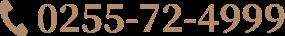 0255-72-4999 上越市 上越 妙高市 妙高 お葬式 葬式 葬儀 東條會館 東條会館 東條造花店 家族葬 法要 法事 セレモニー お別れ さよなら