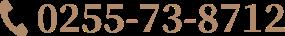 0255-73-8712 上越市 上越 妙高市 妙高 お葬式 葬式 葬儀 東條會館 東條会館 東條造花店 家族葬 法要 法事 セレモニー お別れ さよなら