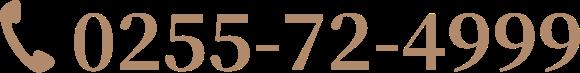0255-72-4999
