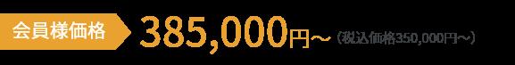 通常350,000円~(税別) 上越市 上越 妙高市 妙高 お葬式 葬式 葬儀 東條會館 東條会館 東條造花店 家族葬 法要 法事 セレモニー お別れ さよなら
