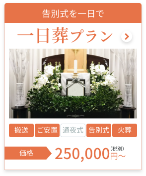 1日葬プラン 上越市・妙高市の葬儀場