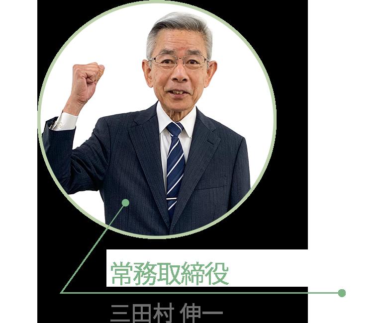 取締役 総務部マネージャー 三田村 伸一