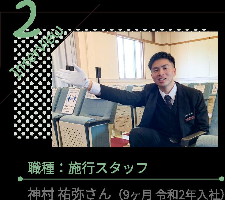 職種:施行スタッフ 神村 祐弥さん
